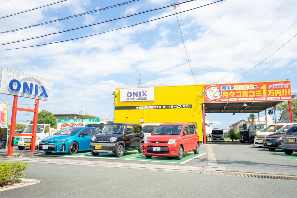 浜松市カーリースならフラット7浜松|オートサービスマスト