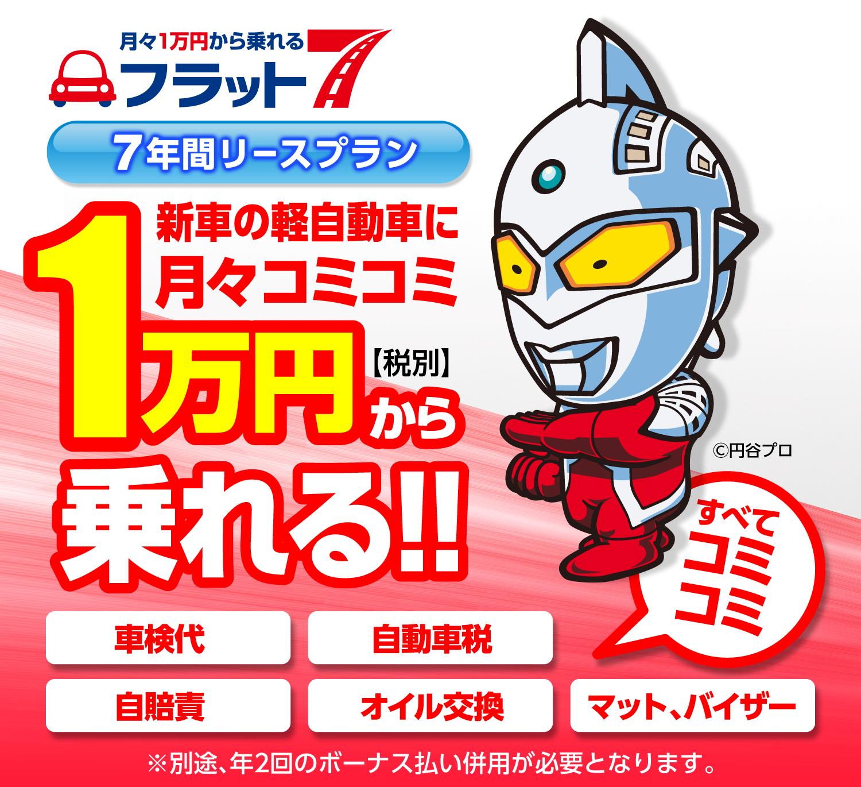 月々1万円から新車に乗れる浜松市カーリースならフラット7浜松