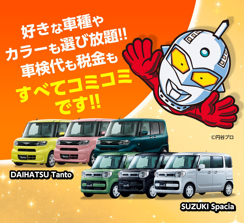 オールメーカー、人気の軽自動車が選べる浜松市カーリースならフラット7浜松
