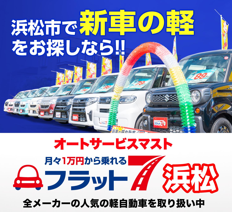 浜松市の新車の軽なら浜松市カーリースならフラット7浜松